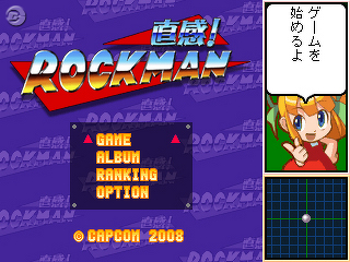 Intuition! Rockman