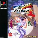 Street Fighter Alpha - CD Cover PAL