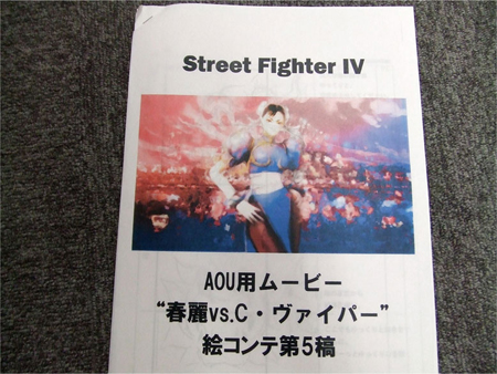 Story Board Street Fighter IV