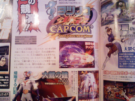 Capcom Vs Tatsunoko: Cross Generation of Heroes scan de Famitsu