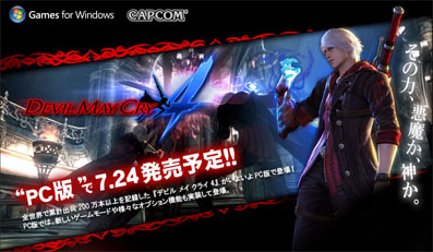 Devil May Cry 4 PC fecha de salida