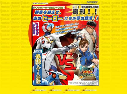 Tatsunoko vs Capcom oficial site artwork Ikeno