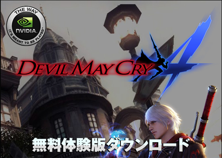 Devil May Cry 4 Demo PC