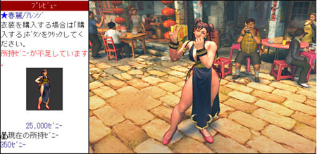 Chun-Li traje alternativo Street Fighter IV