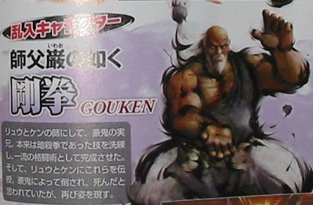 Gouken artwork en Street Fighter IV