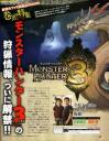 Monster Hunter 3 scans Famitsu